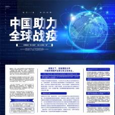 蓝色大气中国助力全球战疫展板