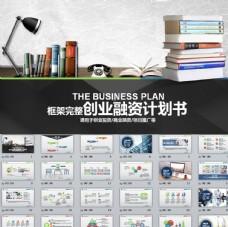 創業融資計劃書PPT