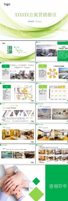公寓營銷指引培訓