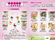 兒童營養果蔬輔食32開彩頁