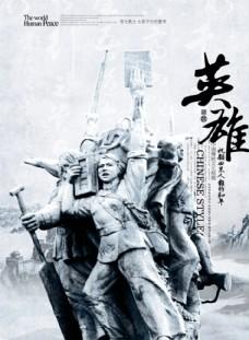 抗日戰爭勝利