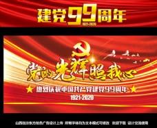 七一建黨99周年