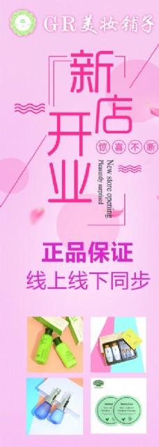 化妝品新店開業