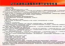 遼寧省律師法律服務收費行業指導