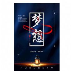 梦想 励志文化海报