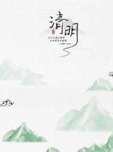 清明节山水背景