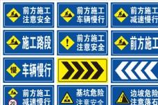 道路施工警示牌