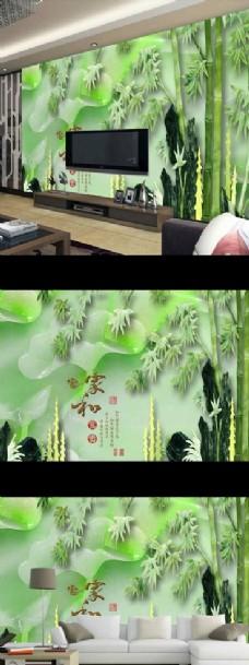 家和富贵玉雕竹林电视背景墙