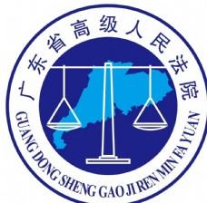 广东省高级人民法院  广东高院