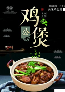 鸡公煲 火锅 展板