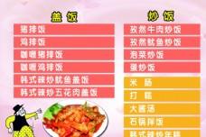 菜單 韓餐豬排飯