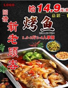 烤鱼海报 餐饮海报