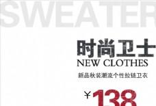 时尚潮流宣传单