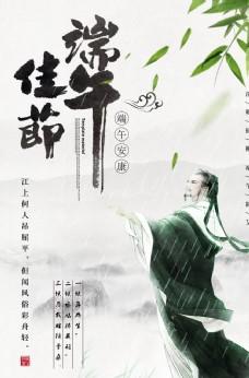 创意水墨中国风端午节海报