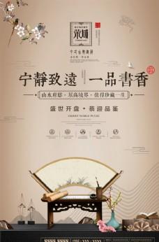 中国风新中式房地产设计
