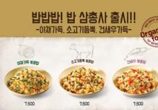 韩国美食料理设计