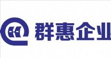 群惠企业 LOGO 标志 商标