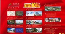 房产销售10大优势