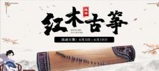 古筝海报banner淘宝乐器