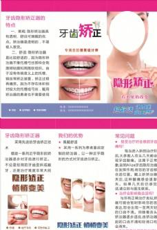 牙齿矫正 美牙 种值牙