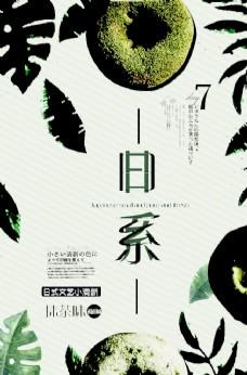 日系烘培海报