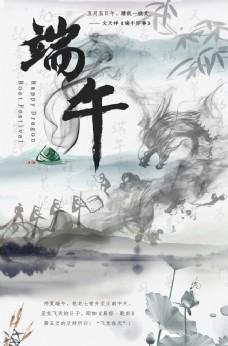 水墨中国风古风端午海报