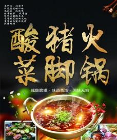 酸菜猪脚火锅