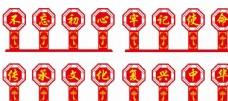 传承文化 复兴中华