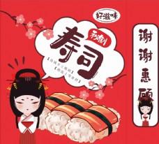寿司包装展开图