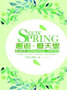 春天约惠 约惠春天海报