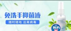 洗手液酒精淘宝海报banner