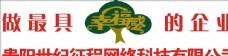 树 标志 幸福感 世纪征程