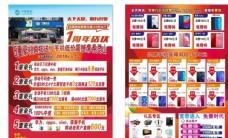 中国移动手机店传单