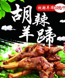 胡辣羊蹄 餐饮 海报