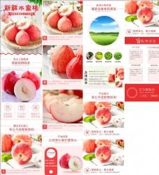 水蜜桃桃子水果毛桃淘宝详情页图片