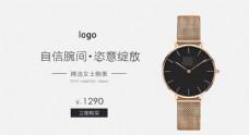 淘宝手表广告图