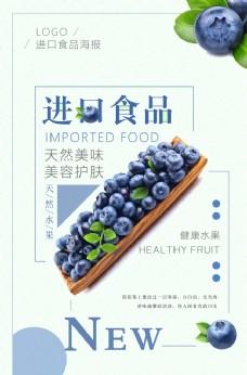 进口食品蓝莓水果海报设计