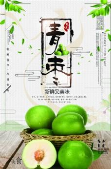 青棗美食水果宣傳海報