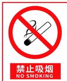 禁止吸烟标志标识