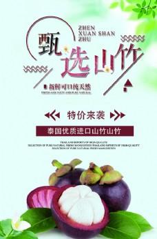 清新进口水果山竹特价促销海报