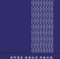 中国移动互联网备案管理