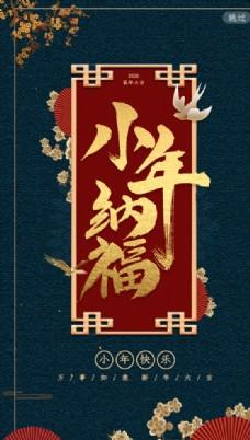 小年纳福节日喜庆海报