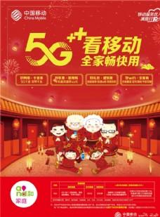 中国移动5G看移动新年单页