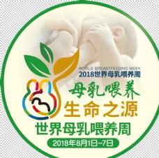 世界母乳喂養周 地貼