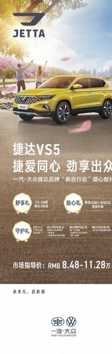 捷达VS5