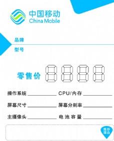 中国移动 标签
