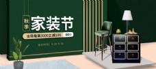 秋季家装节banner
