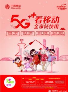 中国移动5G看移动新年海报单页