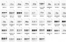 中文常用時尚(特殊)字體