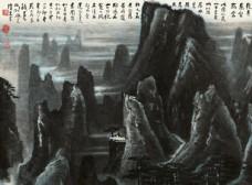 李可染山水国画